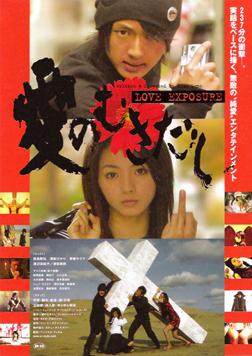 http://baccano.files.wordpress.com/2009/09/love_exposure_2008-japan.jpg